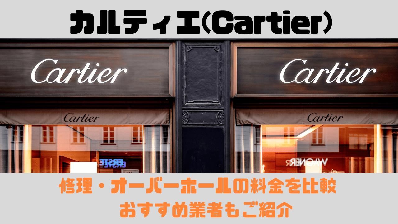 big sale 8a775 d0cd5 カルティエ(Cartier)の修理・オーバーホールおすすめ店舗の料金 ...