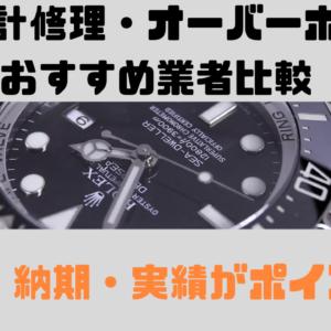 new product d7cf1 ff5c8 パネライ(PANERAI)の修理・オーバーホールおすすめ店・料金比較 ...