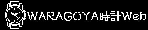 WARAGOYA時計Web
